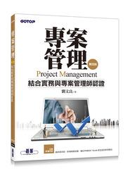 專案管理--結合實務與專案管理師認證, 4/e-cover