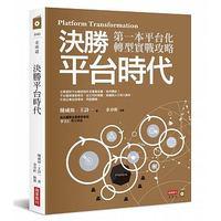 決勝平台時代—第一本平台化轉型實戰攻略-cover