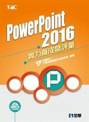 PowerPoint 2016 實力養成暨評量 (附練習光碟)-cover