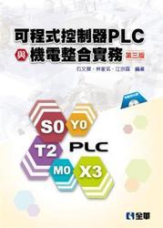 可程式控制器 PLC 與機電整合實務, 3/e (附範例程式光碟)-cover