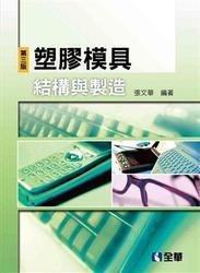 塑膠模具結構與製造, 3/e-cover