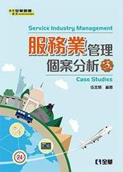 服務業管理-個案分析, 3/e-cover