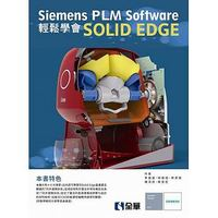 Siemens PLM Software 輕鬆學會 SOLID EDGE (附動態影像教學範例光碟)-cover
