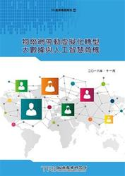 物聯網帶動虛擬化轉型大數據與人工智慧商機-cover