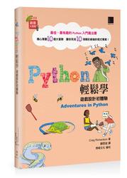 Python 輕鬆學:遊戲設計初體驗 (Adventures in Python)-cover