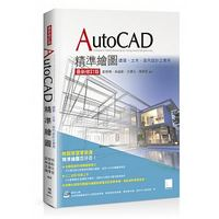 AutoCAD 精準繪圖-建築、土木、室內設計之應用 (最新修訂版)-cover