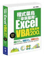 程式菜鳥也能拿來即用的 Excel VBA 巨集活用 200例(2016/2013適用)-cover