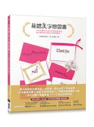 花體美字戀習書|日本花體字天后為您帶來最美的英文書寫技法與生活應用藝術!-cover