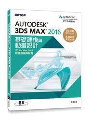 Autodesk 3ds Max 2016 基礎建模與動畫設計 (含3ds Max 2016認證模擬與解題)-cover
