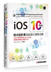 iOS 10 App 程式設計實力超進化實戰攻略 : 知名 iOS教學部落格 AppCoda 作家親授實作關鍵技巧讓你不NG-cover