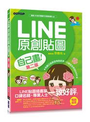 LINE原創貼圖自己畫|不會畫畫,也可以創作貼圖、賺收入!, 2/e-cover