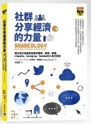 社群分享經濟的力量:把分享打造成新型態的購買,推特、臉書、Linkedin、Instagram、Youtube的人本分享術 (Shareology:How Sharing is Powering the Human Economy)-cover