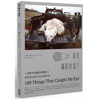 看見攝影的當下:國際得獎攝影師觀點,那些抓住我目光的100件事 (100 Things That Caught My Eye)-cover