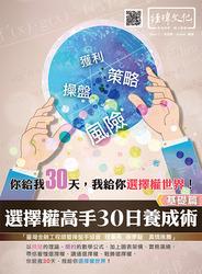 選擇權高手 30日養成術:基礎篇-cover