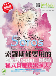索羅斯都要用的 MetaTrader 進階篇--程式員賺錢出頭天!-cover