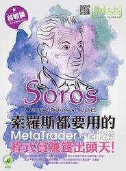 索羅斯都要用的 MetaTrader 首戰篇--程式員賺錢出頭天!-cover