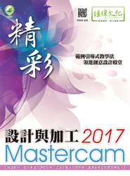 精彩 Mastercam 2017 設計與加工-cover