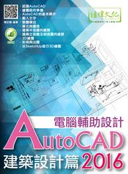AutoCAD 2016 電腦輔助設計--建築設計篇-cover