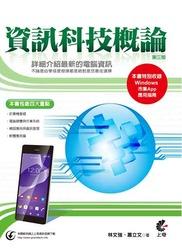 資訊科技概論, 3/e-cover