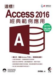 達標!Access 2016 經典範例應用-cover