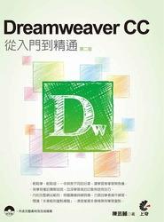 Dreamweaver CC 從入門到精通, 2/e-cover