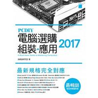 PCDIY 2017 電腦選購.組裝.應用-cover
