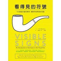 看得見的符號:154個設計藝術案例 理解符號學基本知識 (Visible Signs - An Introduction to Semiotics in the Visual Arts)-cover
