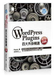 WordPress Plugins 百大外掛精選 ─火力加強版-cover