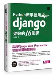 Python 新手使用 Django 架站的 16堂課 - 活用 Django Web Framework 快速建構動態網站-cover