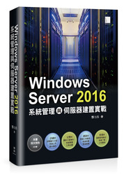 Windows Server 2016 系統管理與伺服器建置實戰-cover