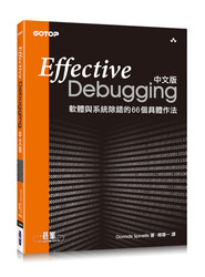 Effective Debugging 中文版 | 軟體與系統除錯的 66 個具體作法 (Effective Debugging: 66 Specific Ways to Debug Software and Systems)