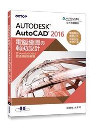 Autodesk AutoCAD 2016 電腦繪圖與輔助設計 (含AutoCAD 2016認證模擬與解題)-cover