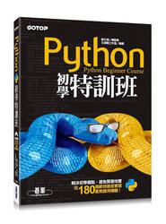 Python 初學特訓班 (附250分鐘影音教學/範例程式)-cover