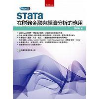 Stata 在財務金融與經濟分析的應用-cover