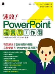 速效! PowerPoint 超實用工作術-cover