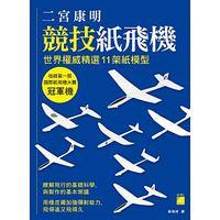 二宮康明競技紙飛機 - 世界權威精選 11 架紙模型, 收錄第一屆國際紙飛機大賽冠軍機-cover