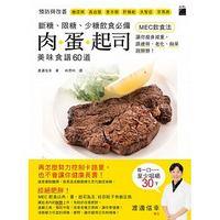 斷糖.限糖.少糖飲食必備:肉.蛋.起司美味食譜60道,「MEC飲食法」讓你瘦身減重,跟疲勞、老化、痴呆說掰掰!-cover