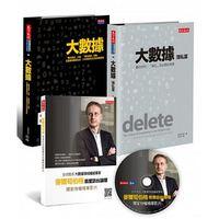 《大數據》+《大數據:隱私篇》套書 (附贈作者訪台演講精華DVD)-cover