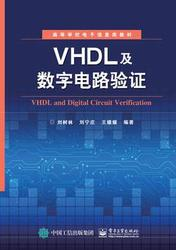 VHDL及數字電路驗證-cover