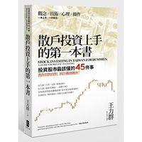 散戶投資上手的第一本書:投資股市最該懂的45件事,教你買對賣對,抓住賺錢機會-cover