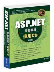 ASP.NET 學習教材 -- 使用 C#, 2/e (附287分教學錄影檔)-cover