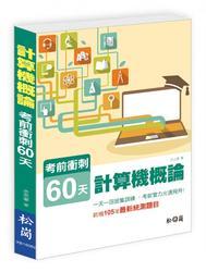 計算機概論:考前衝刺60天 (新增105年最新統測題目)-cover