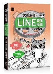 史上最強!LINE動態貼圖:設計、行銷、經營必殺技-cover