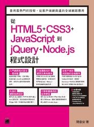 從 HTML5 + CSS3 + JavaScript 到 jQuery + Node.js 程式設計-cover