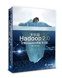 不只是 Hadoop 2.0:完整 Ecosystem 雲端全介紹-cover