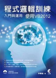程式邏輯訓練入門與運用---使用 VB2012 (舊版: Visual Basic 2012 入門與應用)-cover