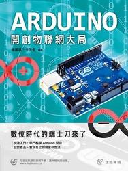 數位時代的端士刀來了:Arduino開創物聯網大局 (舊版: 跨入 Maker 物聯網時代:誰都可以用 Arduino)-cover