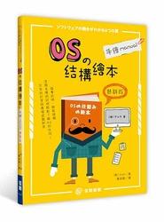 OS 的結構繪本 - 手繪 manual《熱銷版》-cover