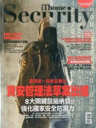 iThome 資安專刊:iThome Security 2016 秋冬合刊號─資安管理法草案出爐-cover