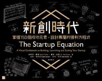 新創時代:掌握150個成功元素,設計專屬的獲利方程式 (The Startup Equation:A Visual Guidebook to Building, Launching and Scaling Your Startup)-cover